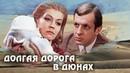 Долгая дорога в дюнах. 3 серия (1980). Драма, история | Фильмы. Золотая коллекция