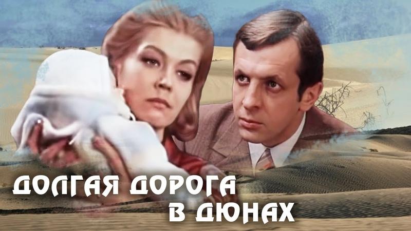 Долгая дорога в дюнах. 3 серия (1980). Драма, история   Фильмы. Золотая коллекция