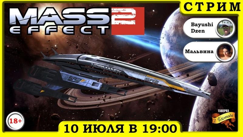 [PC/Mass Effect 2/EP10] Помогаем Лиаре и грабим планеты)