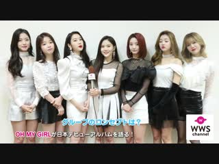 · Interview · 190107 · OH MY GIRL · WWS CHANNEL ·
