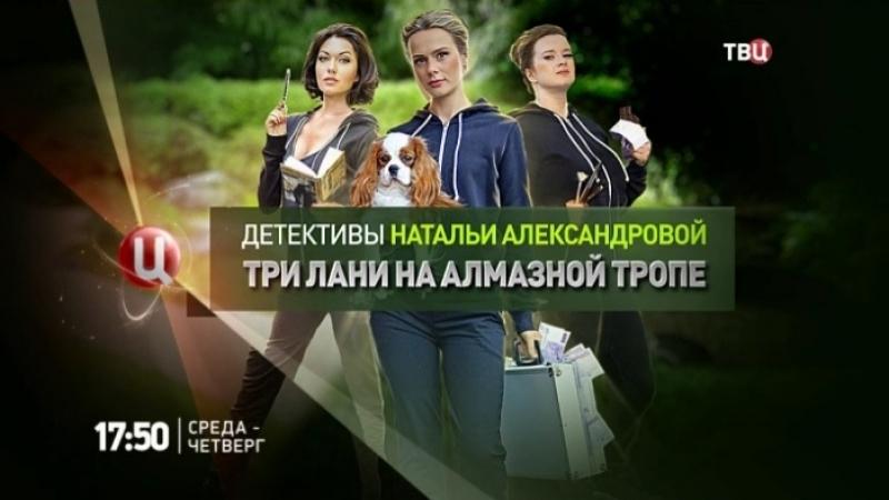 Три лани на алмазной тропе Детективы Натальи Александровой