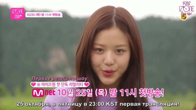 [FSG Pick Up!] IZONE CHU [Teaser] IZ*ONE Chu♡ reality-show EP.0 (рус. саб.)