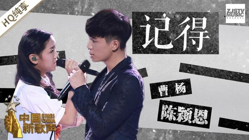 纯享版 陈颖恩 曹杨《记得》《中国新歌声2》第12期 SING CHINA S2 EP 12 20170929 浙江卫视