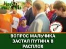 Вопрос мальчика застал Путина врасплох