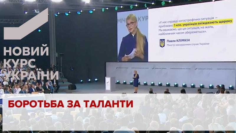 Україна виграє конкуренцію за таланти з Новим економічним курсом