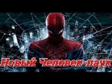 Новый Человек-паук (1-2 Часть)