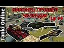 Tanki Online   Let's play 4   НАКОНЕЦ ПРОШЁЛ ЧЕЛЕНДЖ