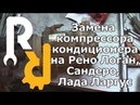 Замена компрессора кондиционера на Рено Логан