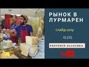 ФРАНЦУЗСКИЙ БАЗАР/РЫНОК В ЛУРМАРЕН/СЛАЙД-ШОУЧто покажу завтра!
