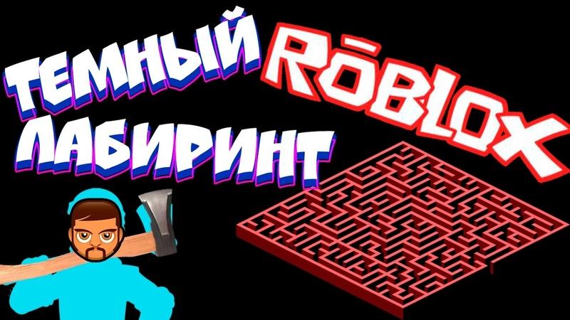Новые приключения Roblox lumber tycoon 2 Игра Lego