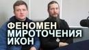 Странное и Необъяснимое явление Мироточения Икон 14 05 2018 Кувырталов Д. и Фомин С.