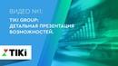 Видео №1. Tiki Group: детальная презентация возможностей