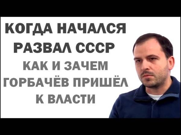 Константин Сёмин Когда начался развал СССР. Как Горбачёв пришёл к власти