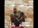 Итака 2018 - Макс Барских