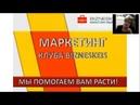Детальный разбор маркетинга клуба БИЗНЕСКЕЙС Спикер Наталья Зубкова