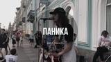 Дешёвые Драмы - Паника Дайте танк (!) (cover)