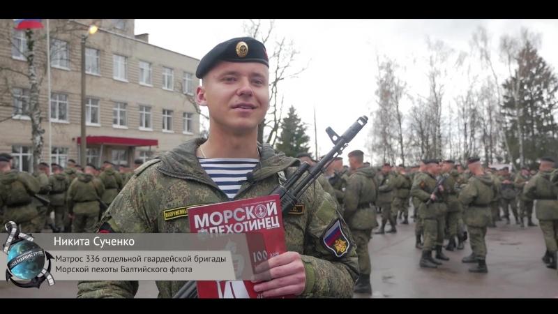 Матрос Балтийского флота рассказывает о журнале «Морской Пехотинец»