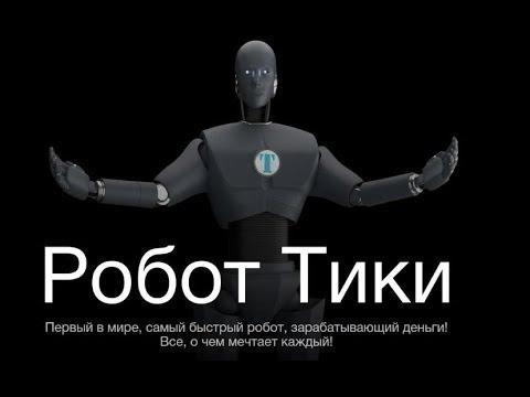 Меркурий - не платит Робот Тики - ДА!!