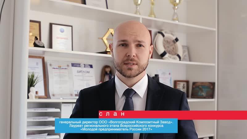 Руслан Морозов – лауреат регионального этапа Всероссийского конкурса «Молодой предприниматель России» 2017