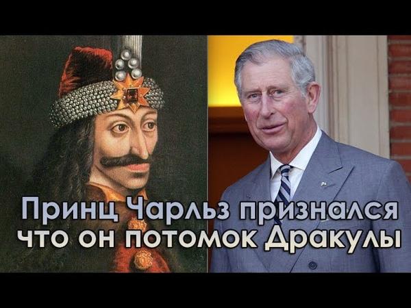 Геноцид человечества. Принц Чарльз Дракула