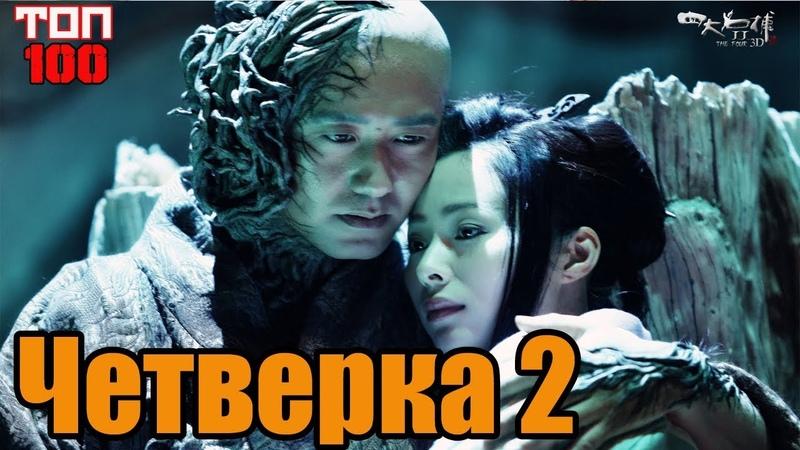 Четверо 2 Четвёрка 2 Si Da Ming Bu 2 The Four 2(2013).ТОП-100. Трейлер