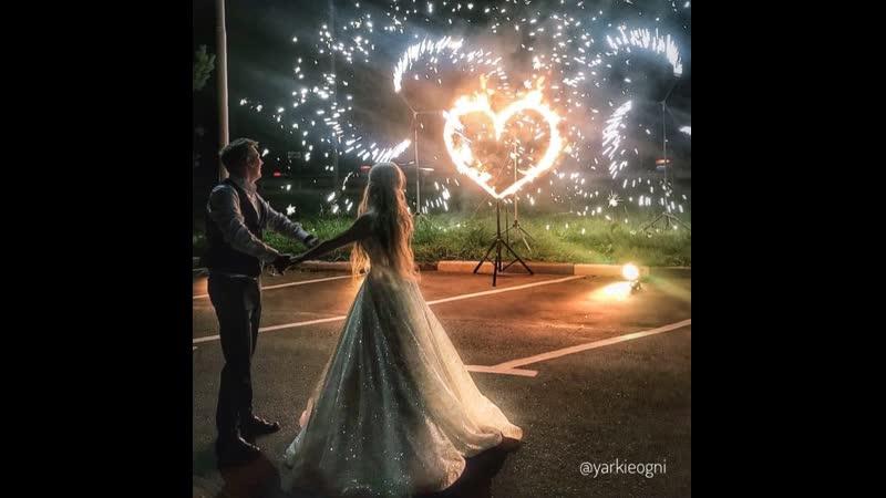 Фаер шоу на свадьбу от Шоу Яркие огни