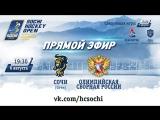 Прямая трансляция матча Сочи - Олимпийская сборная России, 6 августа, 19:30