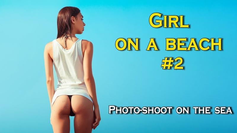 Горячая девушка на пляже Фотосессия на море Hot girl on the beach Photoshoot at sea