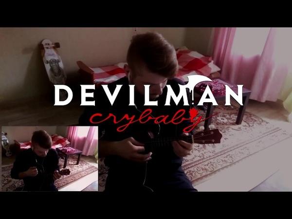 D.V.M.N ukulele cover (Devilman - Crybaby Ost)