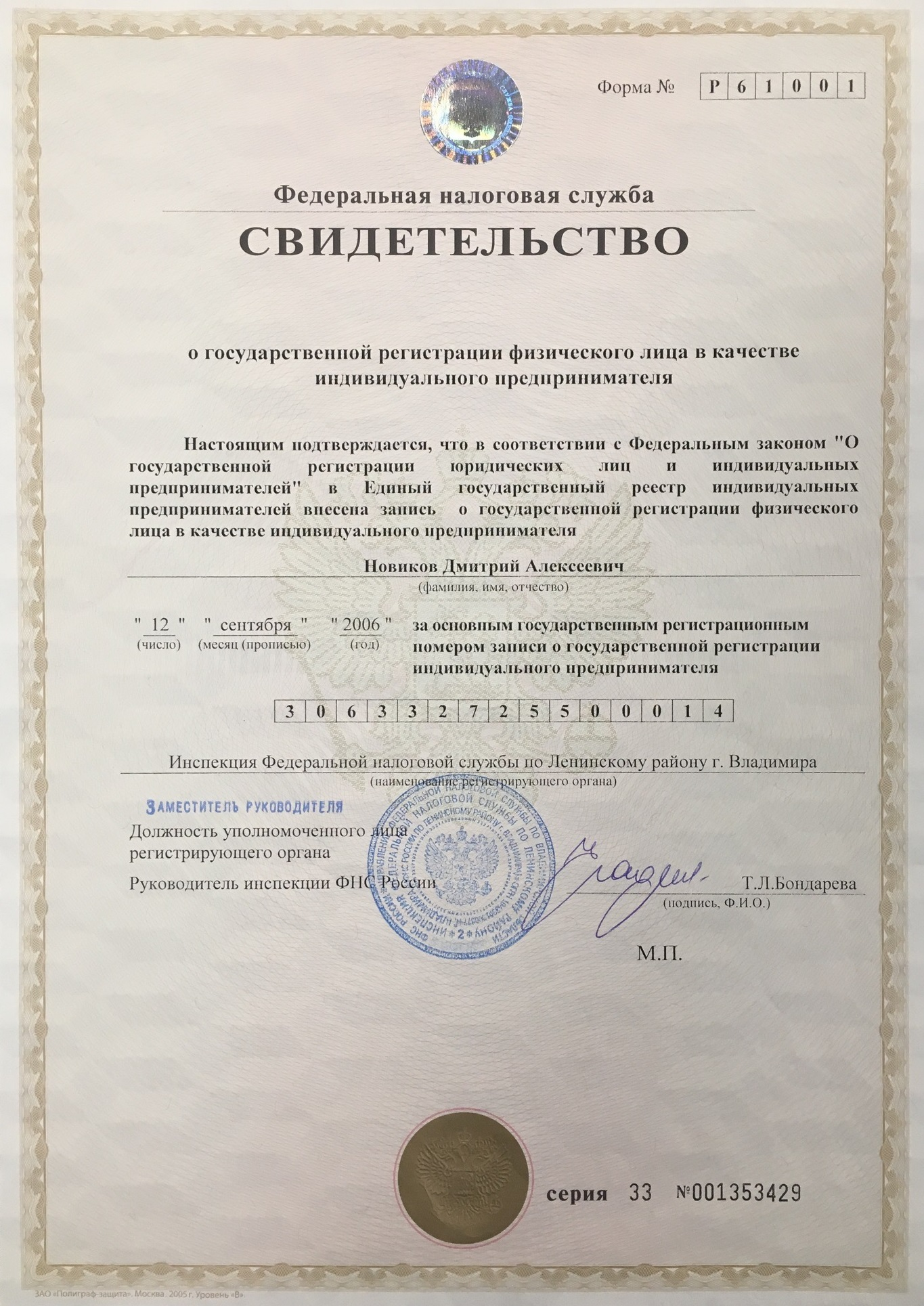 ИП Новиков Д.А.
