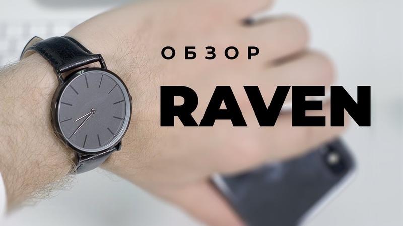 Обзор минимал часов из Англии. Raven all black watch. ulxstore.com