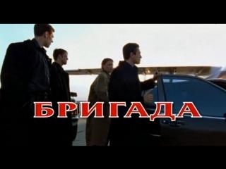 Бригада (2002). Все серии подряд