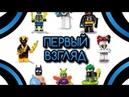 ПЕРВЫЙ ВЗГЛЯД НА LEGO BATMAN MOVIE MINIFIGURES SERIES 2!