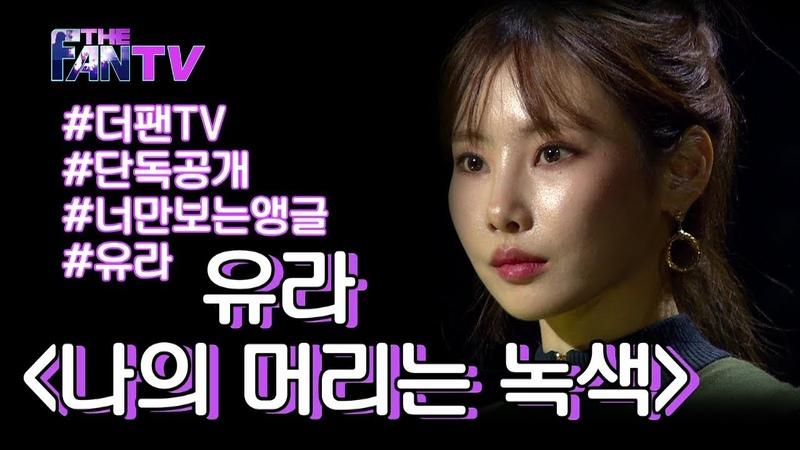 SBS [더 팬] - 화제의 영상 나만의 앵글로 보기 유라 편 THE FAN Ep. 4 Review