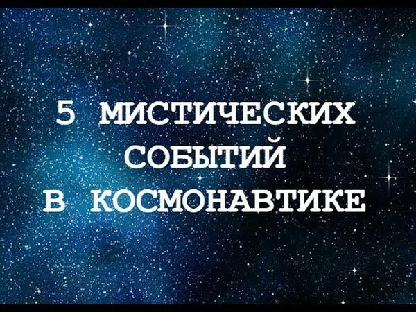 5 мистических событий в космонавтике –НЛО, видения, суперспособности, откровения космонавтов!