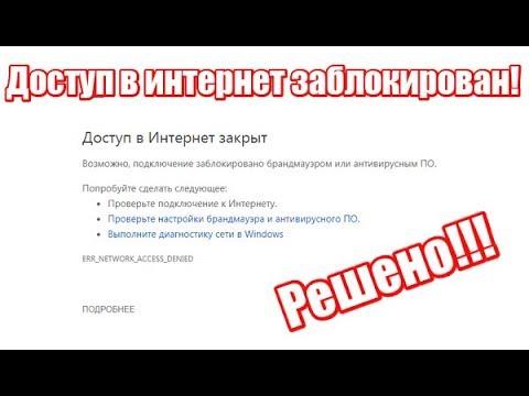 Доступ в интернет закрыт Возможно подключение заблокировано брандмауэром или антивирусом