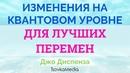 ИНФОРМАЦИЯ ДЛЯ ЛУЧШИХ ПЕРЕМЕН ~ Джо Диспенза | Озвучка Титры | TsovkaMedia