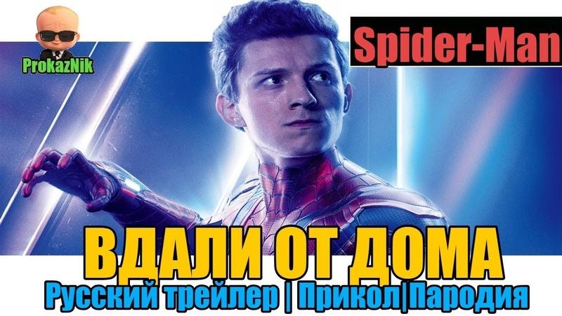 Spider-Man.Человек-Паук/Вдали от дома |ПРИКОЛ|ПАРОДИЯ