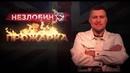 Прожарка Незлобина от Стендап Клуба 1