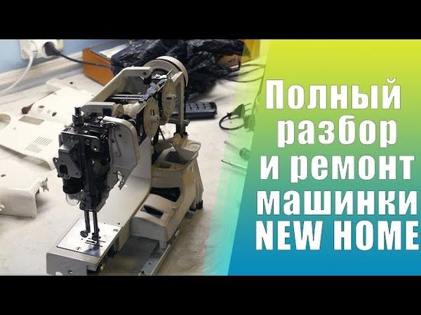 Тринадцатый выпуск. Разбор и решение проблем швейной машинки NEW HOME Распространенные поломки