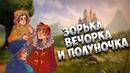 ЗОРЬКА ВЕЧОРКА И ПОЛУНОЧКА русская народная сказка