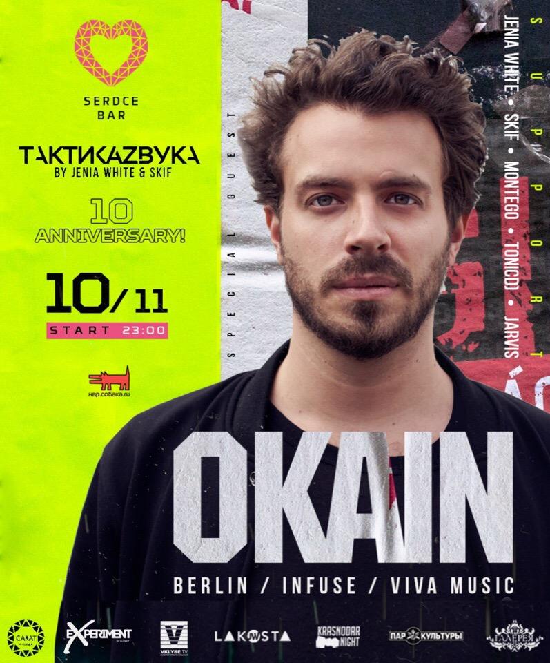 Афиша Краснодар 10/11 - Taktika Zvuka: Okain (Berlin) Serdce