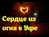 Сердце из огня в Уфе