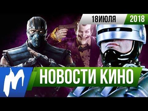 ❗ Игромания НОВОСТИ КИНО 18 июля Mortal Kombat Робокоп Джокер Зомбиленд Y Последний мужчина