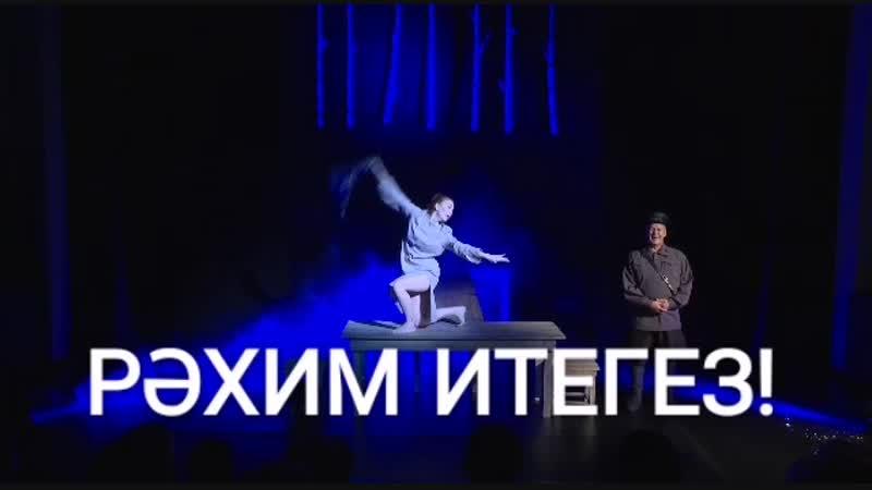 Спектакль ЯРАТЫЛМЫЙ КАЛГАН ЯРЛАР Любимые лишенные любви