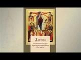Жития Святого Андрея, Христа ради юродивого