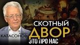 Валентин Катасонов. ВШЭ - транснациональная структура управления. Шоковая терапия в мировом масштабе