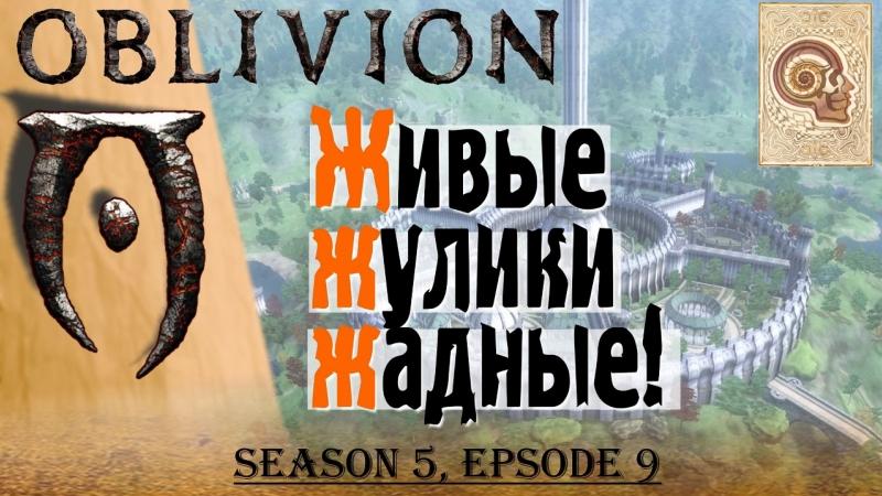 ☑ ЖИВЫЕ ЖУЛИКИ ЖАДНЫЕ! [Oblivion Живые и мертвые, Season 5, Episode 9]