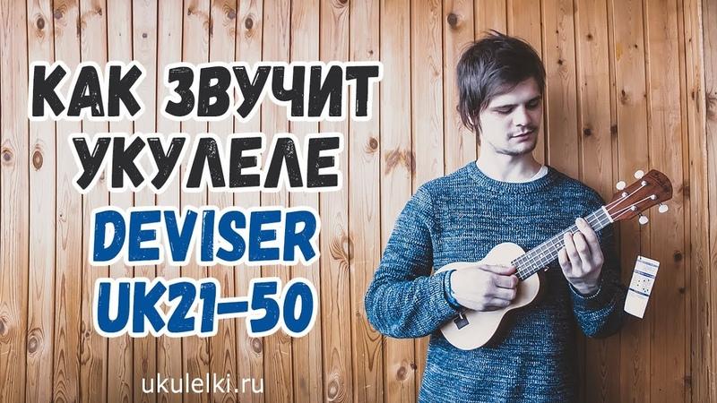 Укулеле Deviser UK21-50 (демонстрация звука)