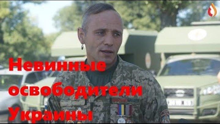 Невинные освободители Украины